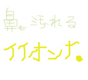 Cocolog_oekaki_2009_03_01_15_04